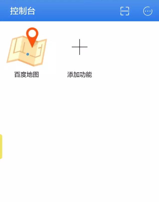 一款即将上线数据收集的app,精准采集APP上线  第1张