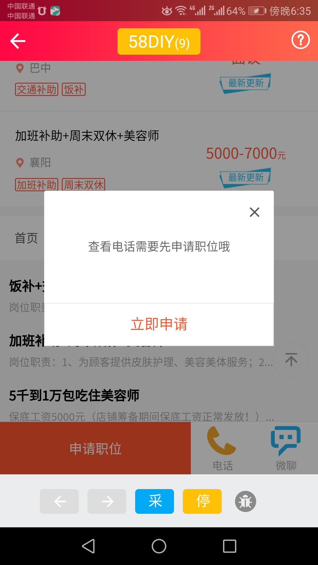 精准采集紧急通知:58同城网站改版,采集功能等待修复!