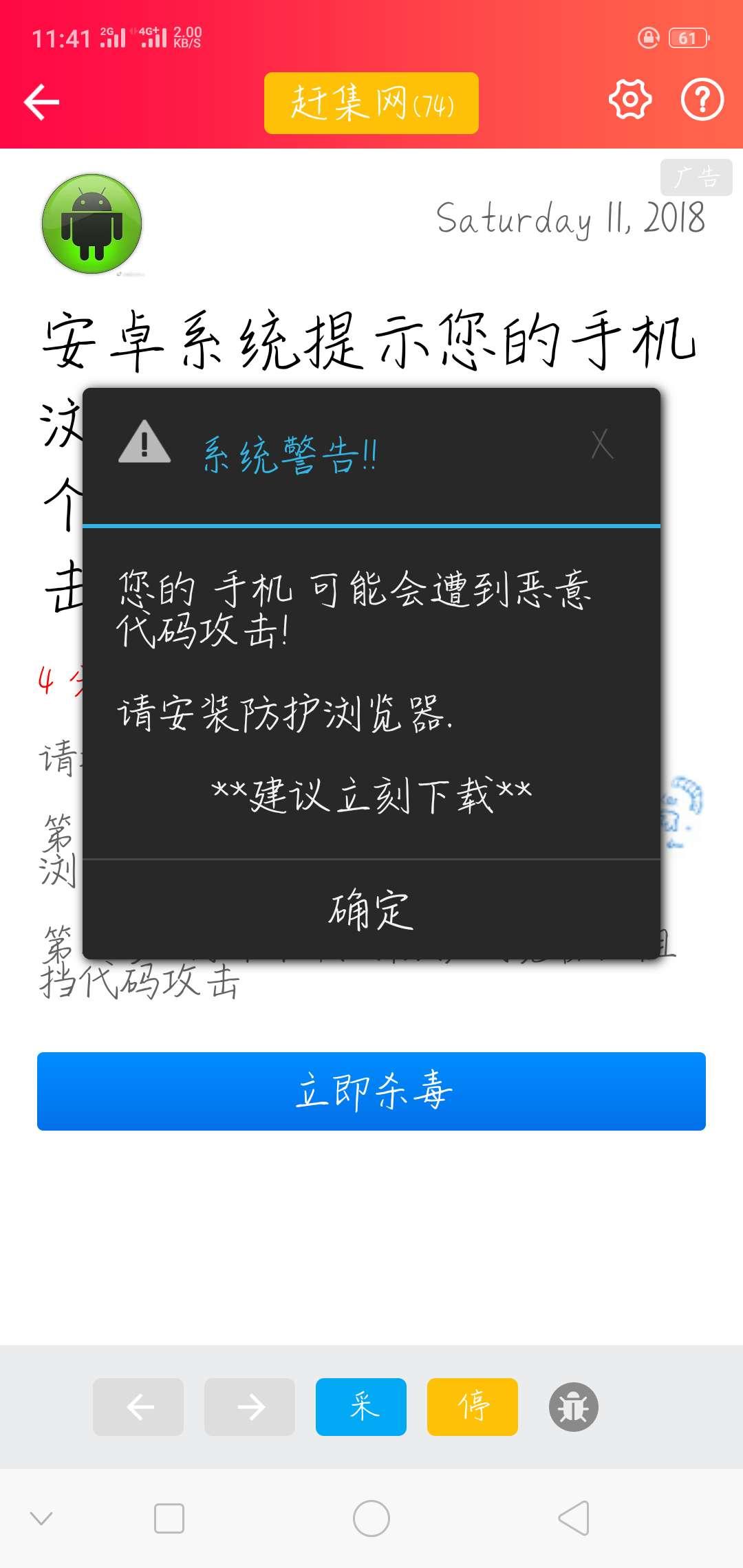赶集网采集出现系统警告,你的手机可能会遭到恶意代码攻击!解决方法