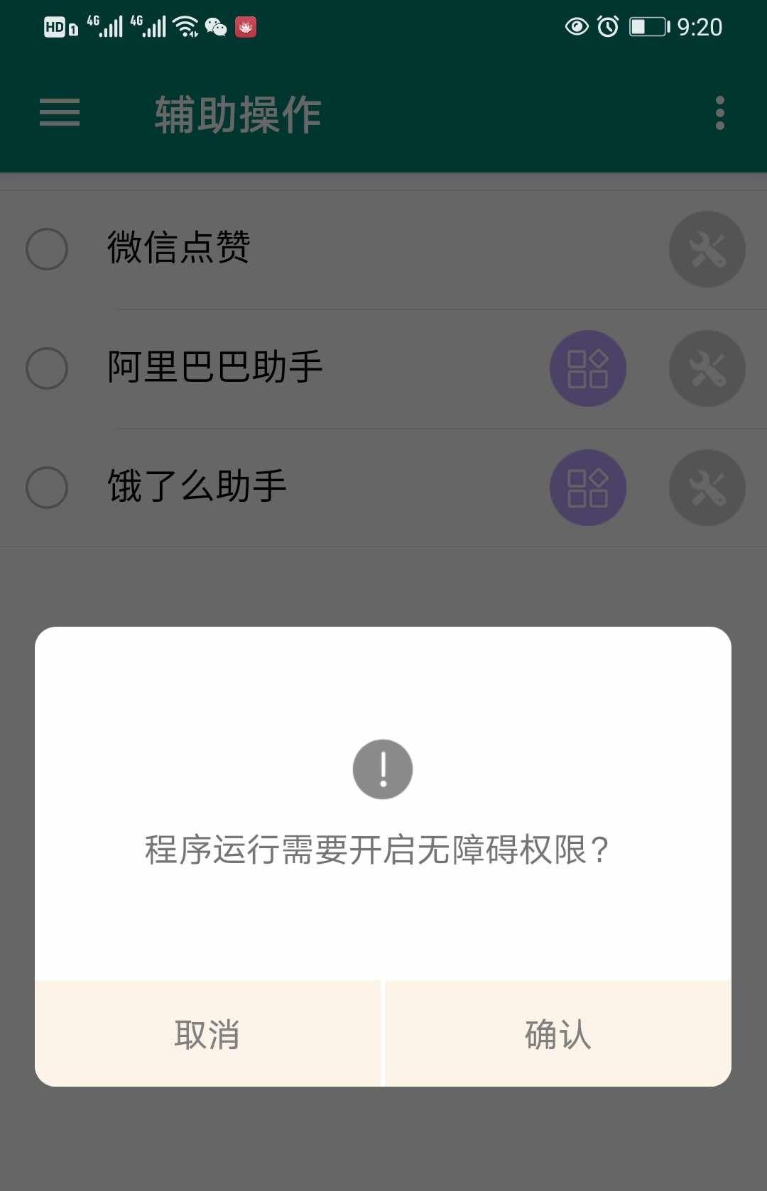 精准采集辅助工具.jpg