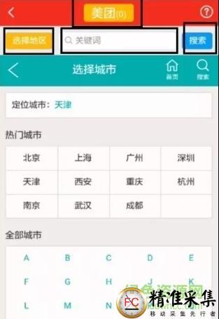 精准采集App,操作使用教程2016版  第1张