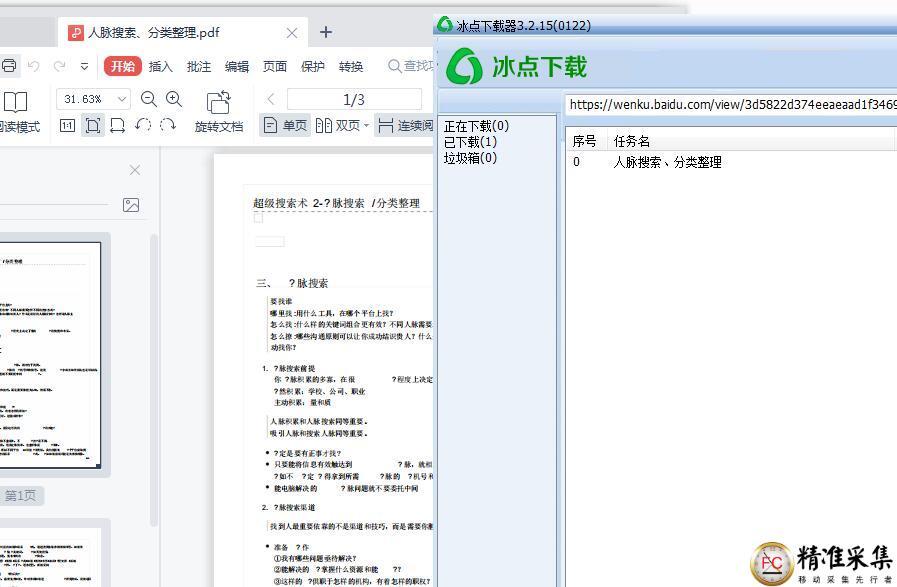 百度、豆丁文库下载器,软件采集器介绍