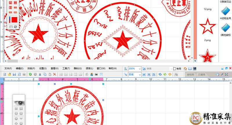 电子印章制作工具_印章大师本地版5.0