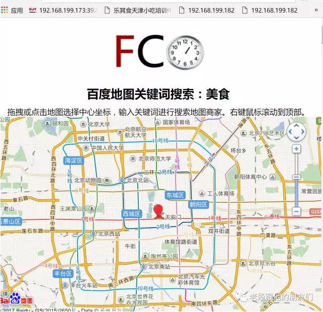 百度地图商家信息采集APP 开发测试 百度地图 第1张