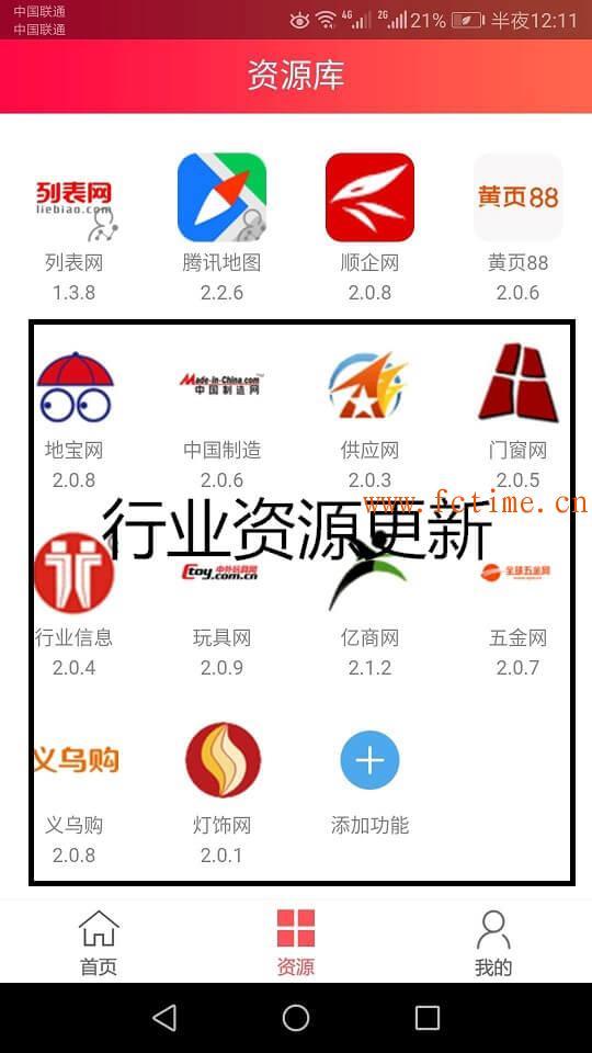 地宝网、中国制造、供应网、门窗网、行业信息、玩具网、亿商网、五金网、义乌购等采集资源更新 第1张
