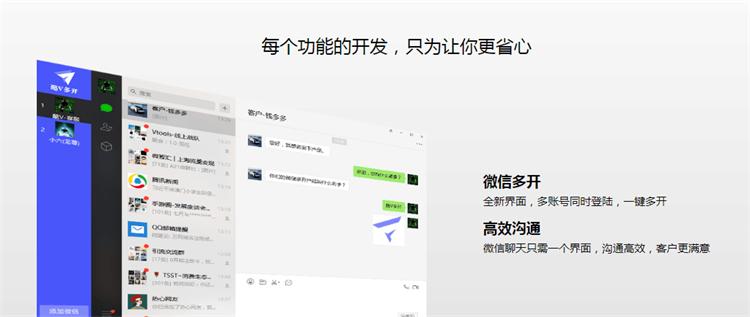 【第三方免费】PC端微信多开  高效管理多个微信 消息提示 免扫登录 多开 微信 辅助 第2张