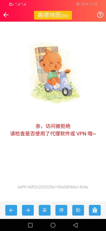 高德地图采集近期出现:访问拒绝,请检查代理软件或VPN 高德地图 第1张
