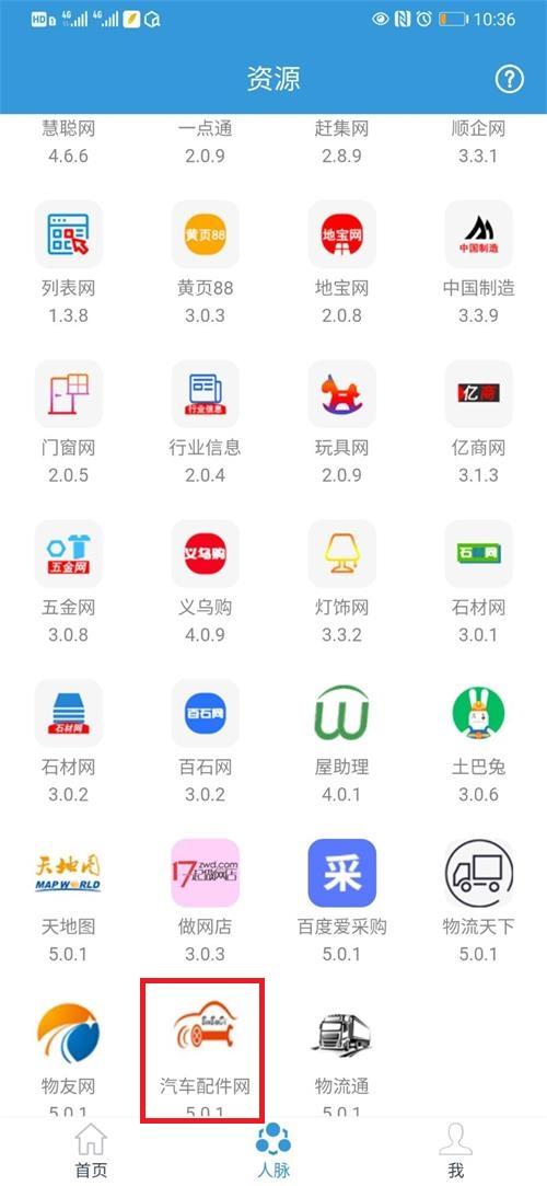 汽车配件网行业客源电话采集更新 第1张