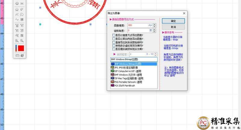 电子印章制作工具-印章大师本地版5.0 工具 第2张